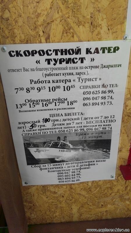 Расписание катера Турист