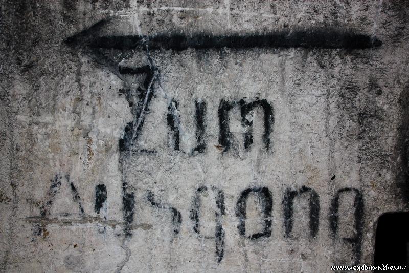 Немецкая надпись на стене
