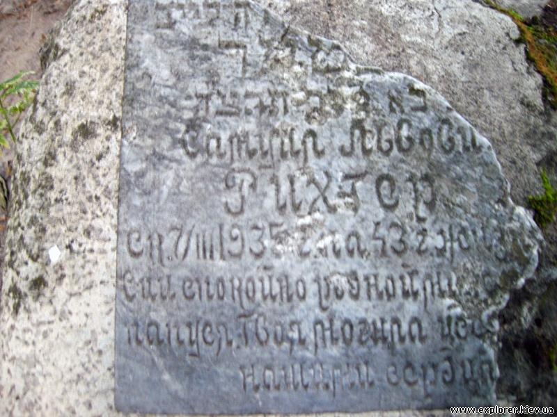 Надгробная плита заброшенного еврейского кладбища