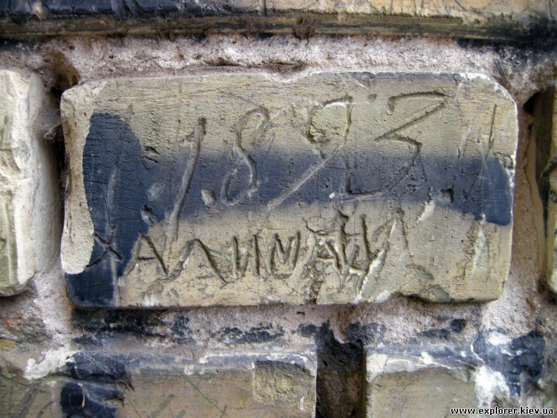 Надписи постовых на кирпичах