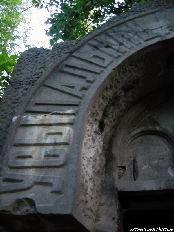 Надпись на склепе