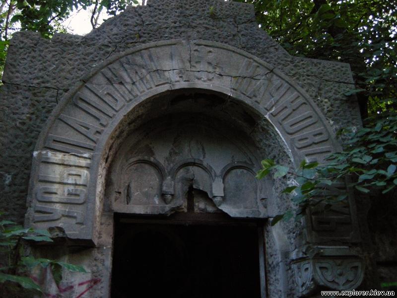 Усыпальница Качковских